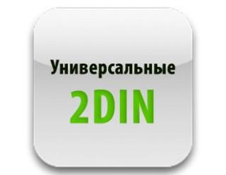 Универсальные 2 DIN (10)